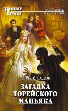 Садов С. - Загадка Торейского маньяка обложка книги