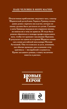Обложка сзади Загадка Торейского маньяка Сергей Садов