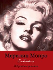- Ежедневник Marilyne (бордовая) обложка книги