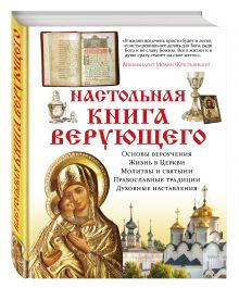 - Настольная книга верующего обложка книги