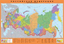 Корнилов Т.В. - Карта России (настенная в тубусе, с Крымом, 1 : 6 500 000) обложка книги