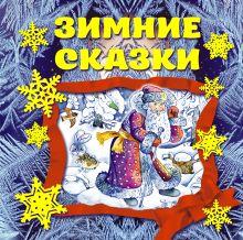 - Зимние сказки + письмо Деду Морозу обложка книги