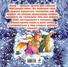 Обложка сзади Зимние сказки + письмо Деду Морозу