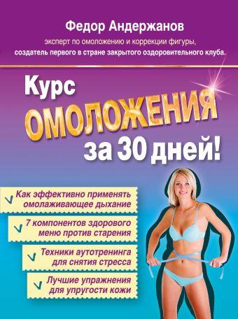 Курс ОМОЛОЖЕНИЯ за 30 дней Андержанов Ф.Б.