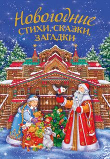 - Новогодние стихи, сказки, загадки + письмо Деду Морозу обложка книги