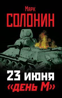 Солонин М.С. - 23 июня - «день М» обложка книги