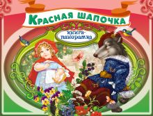 - Красная Шапочка + письмо Деду Морозу обложка книги