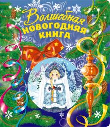 - Волшебная новогодняя книга (со стереокартинкой) + письмо Деду Морозу обложка книги