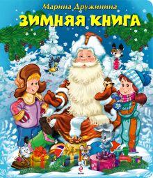 - 4+ Зимняя книга + письмо Деду Морозу обложка книги