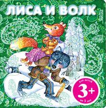 Обложка 3+ Лиса и волк + письмо Деду Морозу