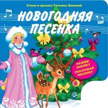 Обложка Новогодняя песенка (с музыкальным модулем) + письмо Деду Морозу