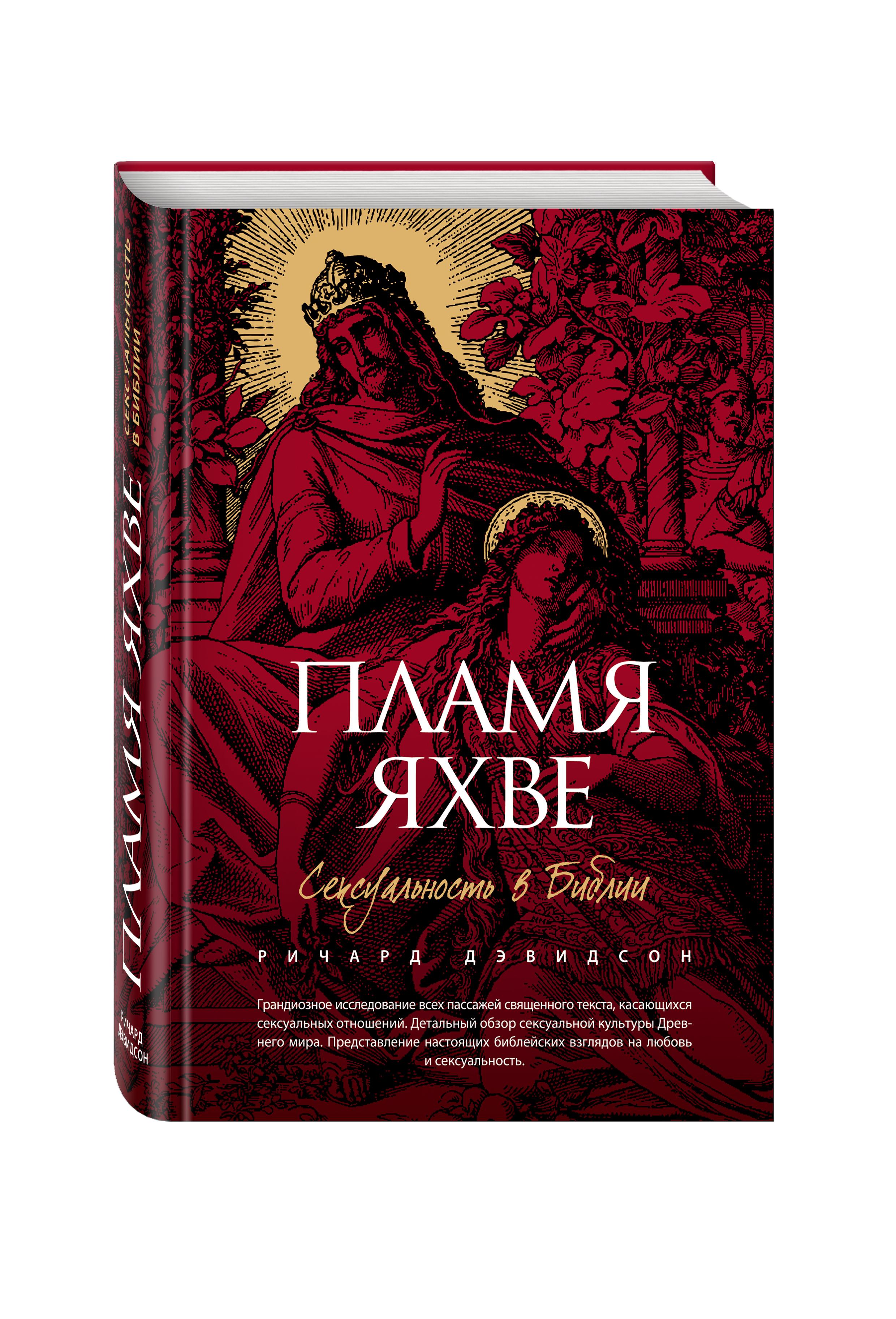 Пламя Яхве: Сексуальность в Библии