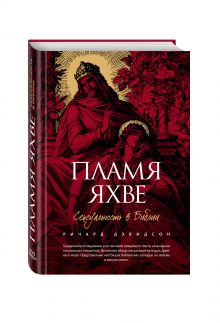 Дэвидсон Р. - Пламя Яхве: Сексуальность в Библии обложка книги
