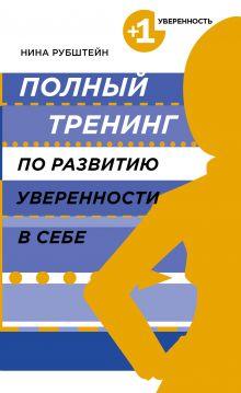 Рубштейн Н.В. - Полный тренинг по развитию уверенности в себе обложка книги