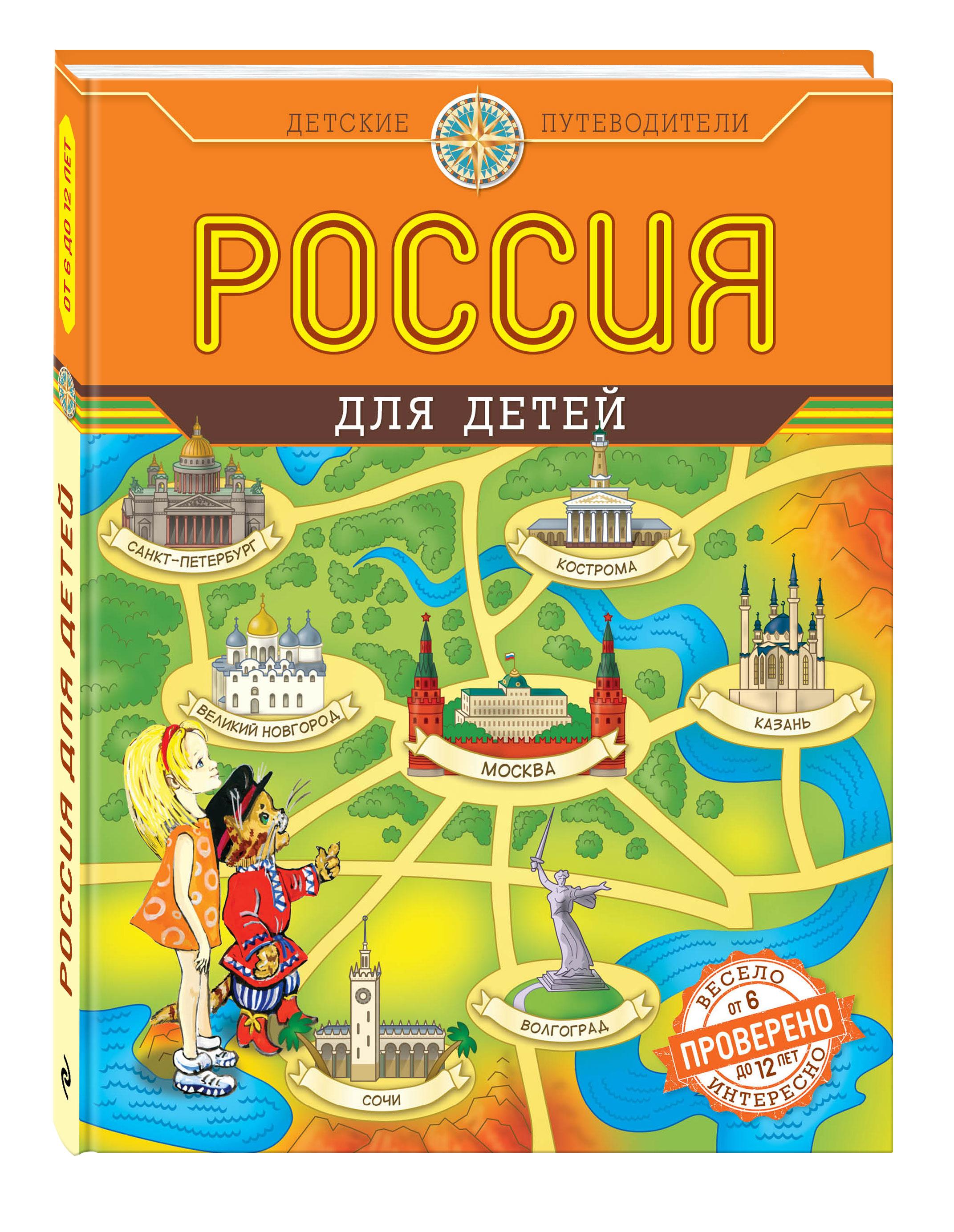 Россия для детей (от 6 до 12 лет)