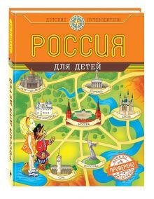 Андрианова Н.А. - Россия для детей (от 6 до 12 лет) обложка книги