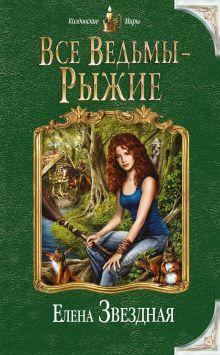 Звездная Е. - Все ведьмы - рыжие обложка книги