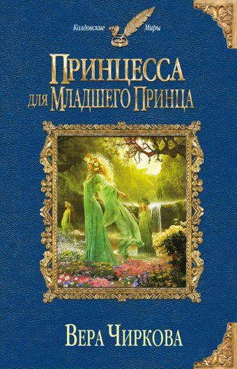 Принцесса для младшего принца Чиркова В.