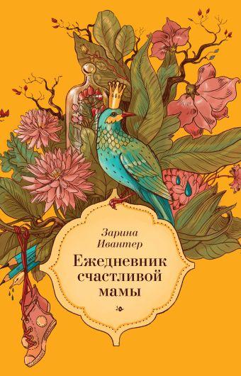 Ежедневник счастливой мамы (оранжевый) Ивантер З.