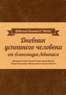 Левитас А. - Дневник успешного человека обложка книги