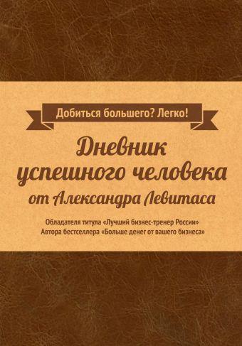 Дневник успешного человека Левитас А.