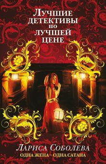 Одна жена - одна сатана обложка книги