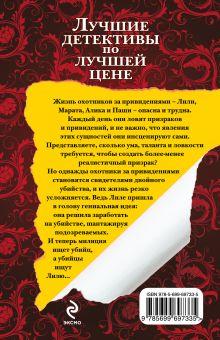 Обложка сзади Одна жена - одна сатана Лариса Соболева