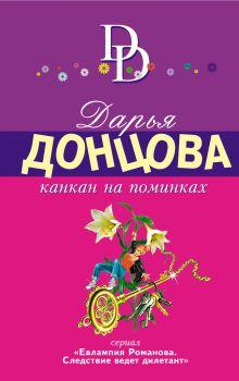 Донцова Д.А. - Канкан на поминках обложка книги