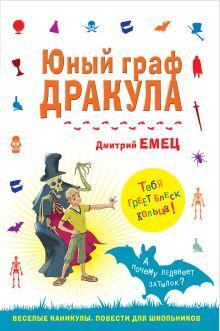 Емец Д.А. - Юный граф Дракула обложка книги