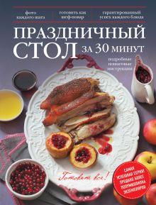 - Праздничный стол за 30 минут обложка книги