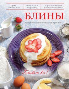- Блины (Готовят все) обложка книги