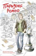 Усачева Е.А. - Парадокс Ромео' обложка книги