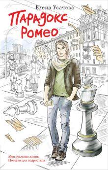 Парадокс Ромео обложка книги