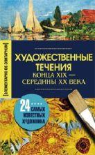Художественные течения конца XIX - начало ХХ века. Состю Мудрова И.А.