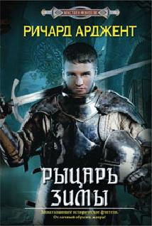 Рыцарь зимы: роман. Арджент Р. Арджент Р.