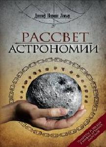Рассвет астрономии. Планеты и звезды в мифах древних городов. Локьер Д.Н.