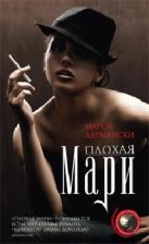 Плохая Мари: роман. Дермански М.