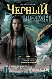 Черный Дракон: роман. Коровина Е.А. Коровина Е.А.