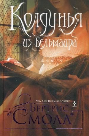 Колдунья из Бельмаира: роман. Смолл Б. Смолл Б.