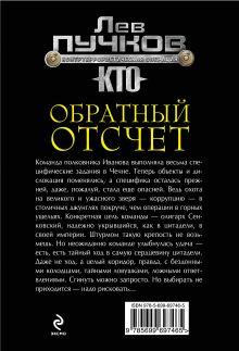 Обложка сзади Обратный отсчет Лев Пучков