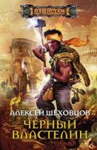 Черный властелин: роман. Шеховцов А.А.