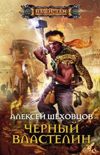 Черный властелин: роман. Шеховцов А.А. Шеховцов А.А.