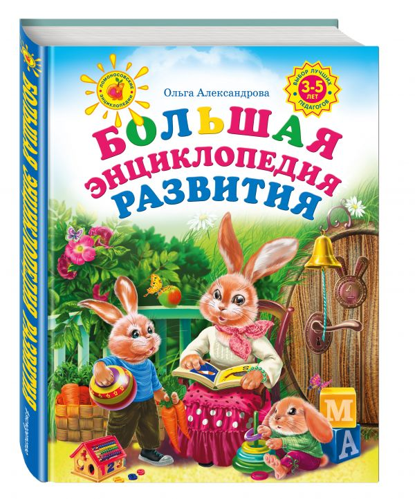 Большая энциклопедия развития Александрова О.В.