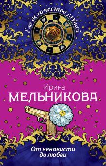 Мельникова И.А. - От ненависти до любви обложка книги