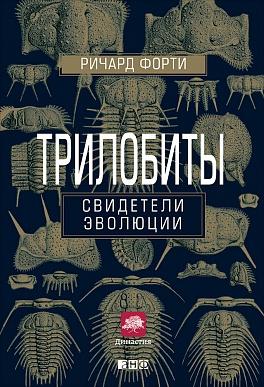 Трилобиты: Свидетели эволюции Форти Р.