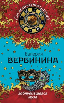 Вербинина В. - Заблудившаяся муза обложка книги