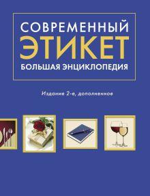 Современный этикет. Большая энциклопедия. Издание 2-е, дополненное