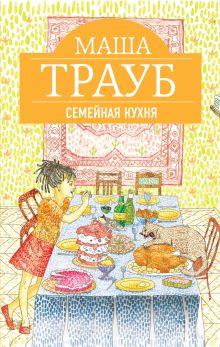 Обложка Семейная кухня Маша Трауб