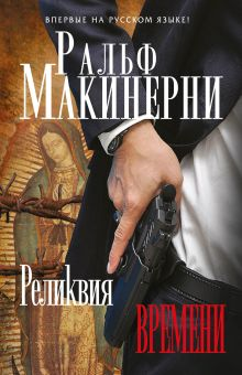 Макинерни Р. - Реликвия Времени обложка книги