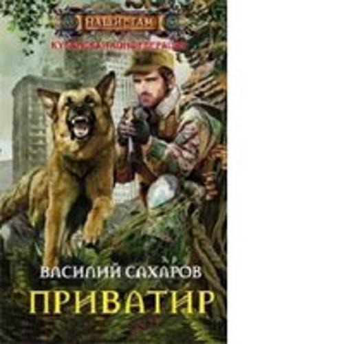 Приватир Сахаров В.И.